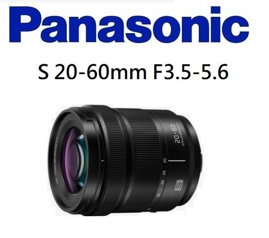 名揚數位【下標前請先詢問貨況】PANASONIC S 20-60mm F3.5-5.6 全幅機適用 松下公司貨 兩年保固