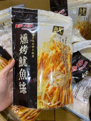 台灣🇹🇼代購-珍珍燻烤魷魚絲360g
