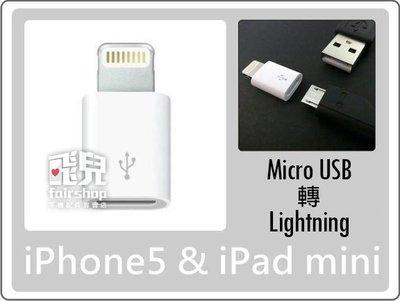 ~妃凡~超 !Micro USB 轉 Lightning 轉接頭 轉接器 iPhone 6 6S 5 5S 行動電源