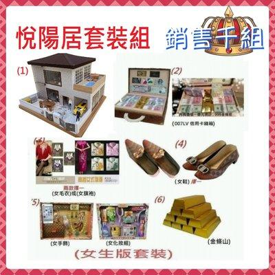 紙紮/紙紮屋   悅陽居+6件組紙紮套裝