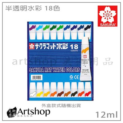 【Artshop美術用品】日本 SAKURA 櫻花 半透明水彩顏料 12ml (18色)