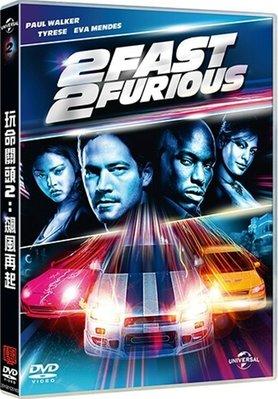 (全新未拆封)玩命關頭2:飆風再起 2 Fast 2 Furious DVD(傳訊公司貨)限量特價