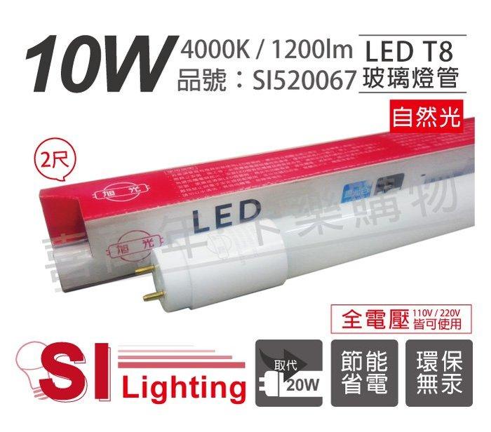 [喜萬年]含稅 旭光 LED T8 10W 4000K 自然光 2尺 全電壓 日光燈管_SI520067