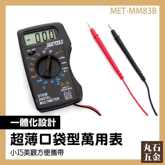 口袋型萬能表 電工萬用表 智能 多功能 電壓表 MET-MM83B 萬用電錶