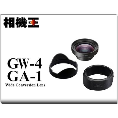 ☆相機王☆Ricoh GW-4 + GA-1 廣角鏡套組〔GR III 適用〕套筒+廣角鏡 (3)