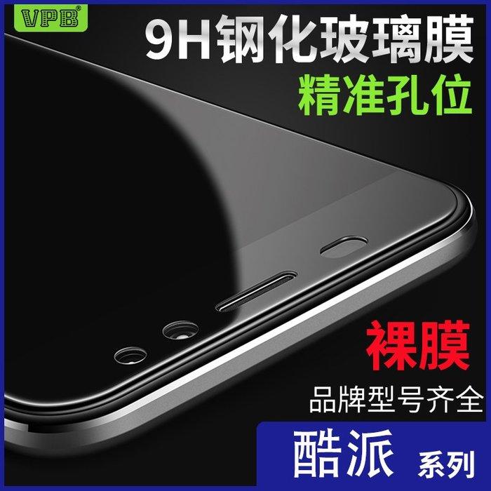 酷派鋼化膜 Y75 大神X7 F1 F2 F3 NOTE3 Note5 青春 手機貼膜批發