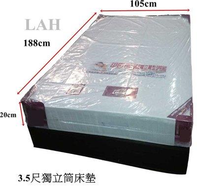 【生活家傢俱】ADM-35D 精選3.5尺單人獨立筒床墊【台中3300送到家】 彈簧床 防蟎布 台灣製造 軟式