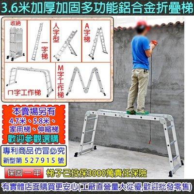 8016-118--興雲網購【 3.6...