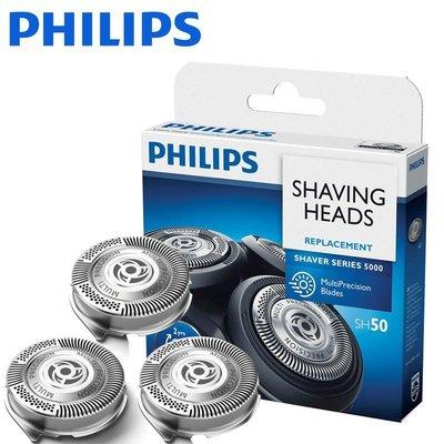 特價現貨 Philips飛利浦剃鬚刀SH50電動刮鬍刀 刀片網配件 替換刀片Series5000 S5085 5080 5050