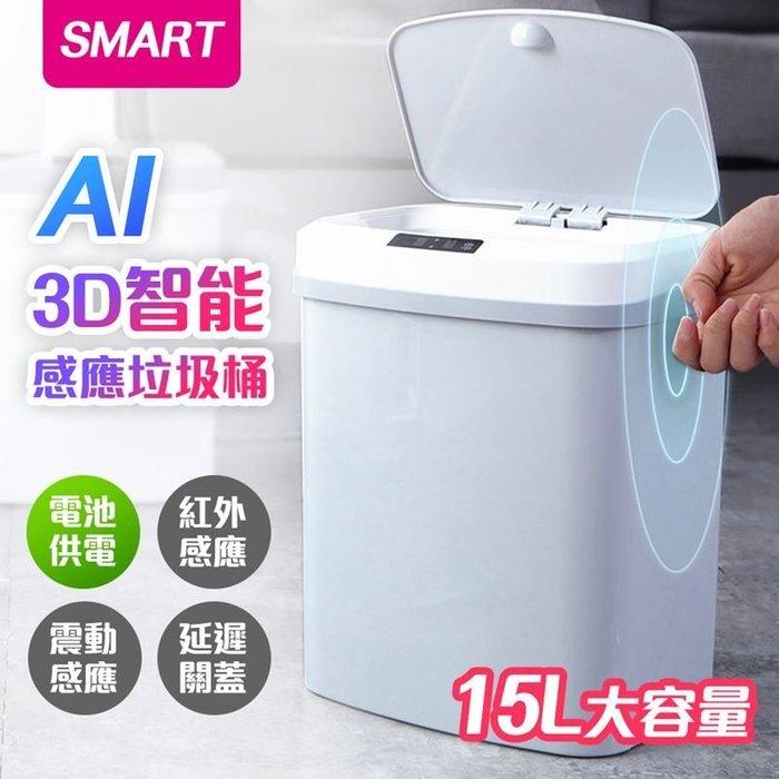 【質感3D立體感應垃圾桶】感應垃圾桶 自動開蓋 一踢開蓋 敲碰感應桶 感應智能桶 低耗電 15L大容量