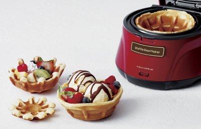 【現貨,新竹可自取!】日本 recolte Waffle Bowl Maker  鬆餅塔烘培機 碗鬆餅機  RWB-1