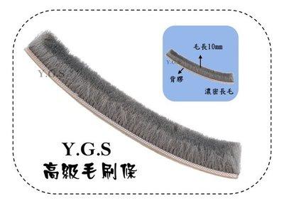 Y.G.S~其他五金系列~Y.G.S高級毛刷條/門邊條/門縫條 1尺 (含稅)