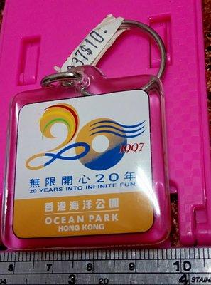 雲耕 :725.1997香港海洋公司.無限開心20年.