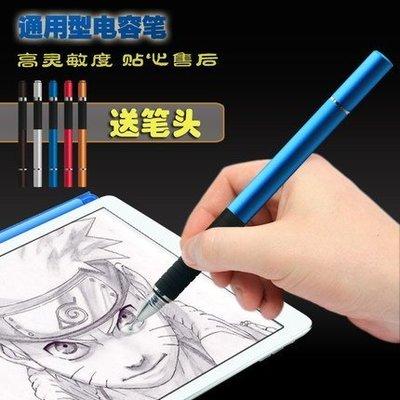 Ipad iphone 三星 htc 電容筆 超細頭高精度手寫筆 手機平板觸屏筆 繪畫觸控 圓盤 筆尖兩用