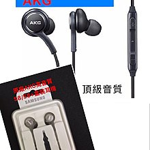 妮妮通訊~♥ SAMSUNG Galaxy S8 AKG 線控耳機 3.5mm接頭 EO-IG955