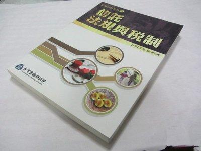忻芯小棧    信託法規與稅制》ISBN:9789865943349││台灣金融研訓院(ㄌ95袋)
