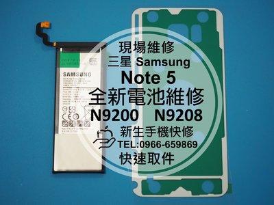 免運【新生手機快修】三星Samsung Galaxy Note 5 全新原廠電池 N9200 N9208 現場維修更換