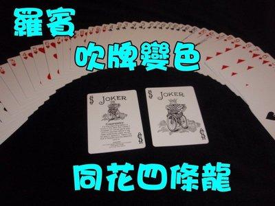 【意凡魔術小舖】過年把妹必學謙言謙言+劉謙透視牌+羅賓吹牌變色+3種傑克找牌中文教學
