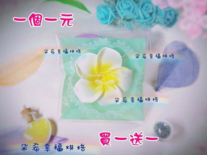 ✿買1送1✿ 蒂芬妮綠 蝴蝶結自黏餅乾袋 婚禮小物 飾品  手工皂 包裝袋 禮物袋 糖果袋 DIY 【朵希幸福烘焙】