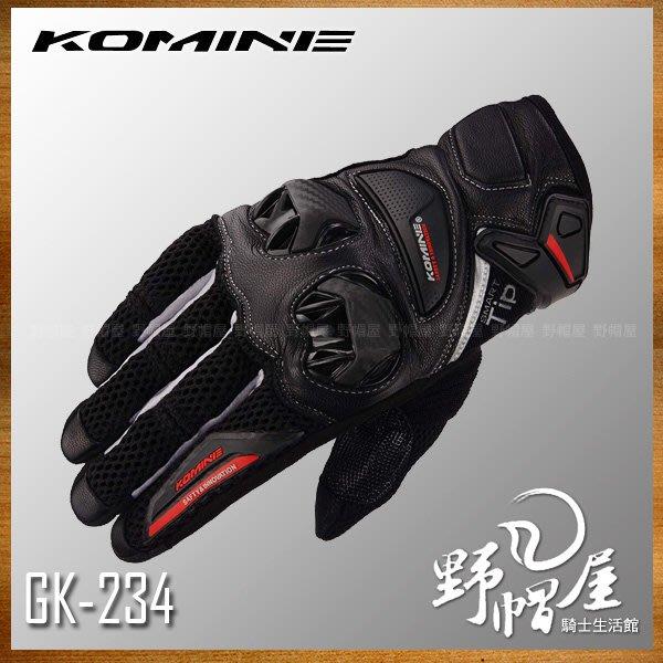 三重《野帽屋》日本 Komine GK-234 夏季 短版 防摔手套 透氣 觸控 可滑手機。黑銀