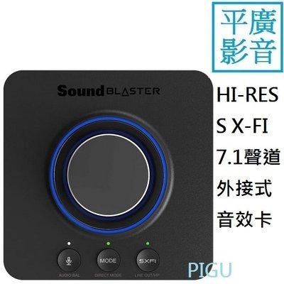 平廣 送袋 保1年 創新 CREATIVE X3 音效卡 Sound Blaster SXFI 7.1聲道 另售耳機喇叭