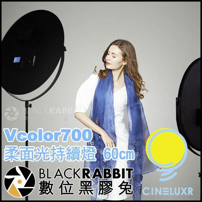 數位黑膠兔【 CINELUXR Vcolor700 柔面光持續燈 60cm 】 補光燈 攝影燈 柔光燈 相機 人像 棚拍