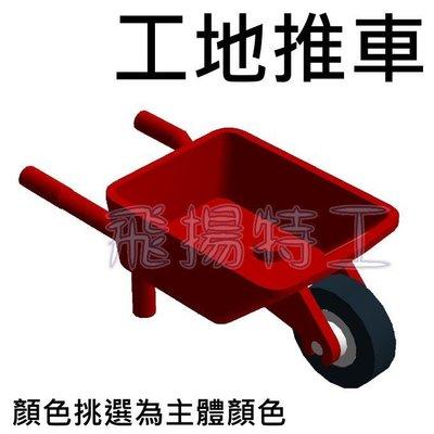 【飛揚特工】小顆粒 積木散件 SRE485 獨輪子 工地推車 零件 配件 推車 輪子(非LEGO,可與樂高相容)