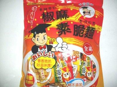 懷舊零食  天福 椒麻脆麵 脆麵 素食 ( 230公克 )