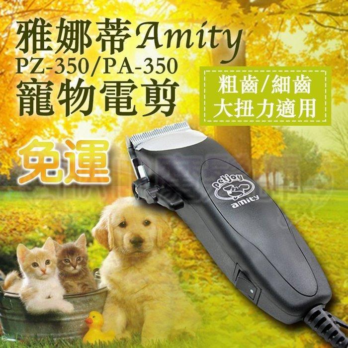 雅娜蒂Amity PZ-350粗齒 PA-350細齒 美髮電剪推剪 寵物電剪 寵物美