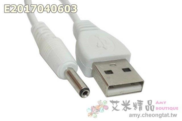 【艾米精品】USB轉3.5電源線(內徑1.35mm外徑3.5mm、內正外負、1米純銅線、通電大)USB轉DC3.5充電線