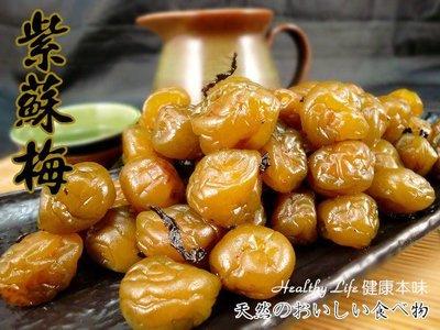 紫蘇梅300g   [TW00150] 健康本味