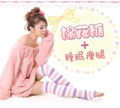 明星推薦款 棉花糖睡眠保暖襪 瘦腿襪 壓力襪