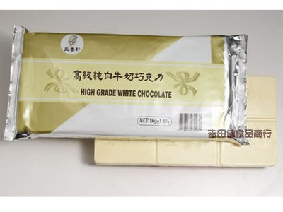 [吉田佳]B17232正香軒高級純白巧克力片(1公斤裝),另有高級牛奶巧克力片,高級草莓巧克力片,高級擰檬巧克力片,高級