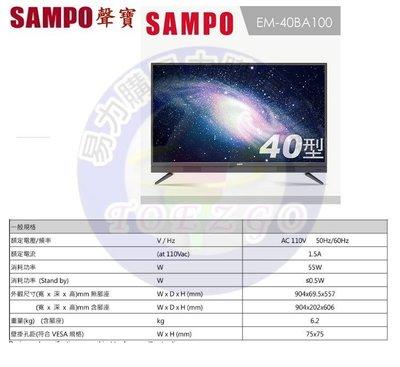 【易力購】SAMPO 聲寶液晶 EM-40BA100《40吋》全省運送