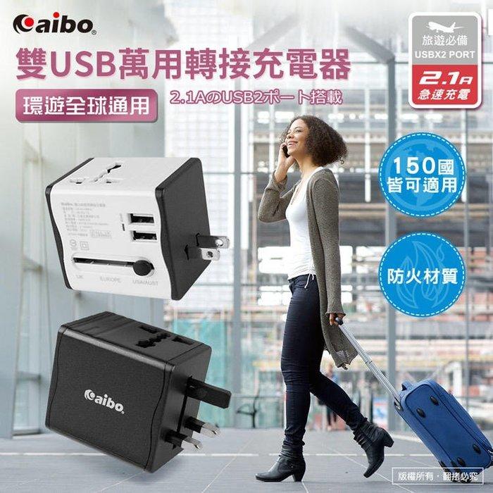 [哈GAME族] ~出遊好幫手~ aibo 環遊全球通用 2.1A雙USB萬用轉接充電器 (CB-AC-USB-G)