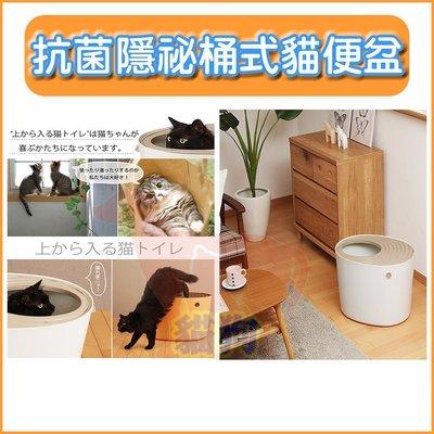 日本 IRIS 桶式貓便箱 貓便盆 貓砂屋 PUNT-530 // 防落砂設計、隱密空間