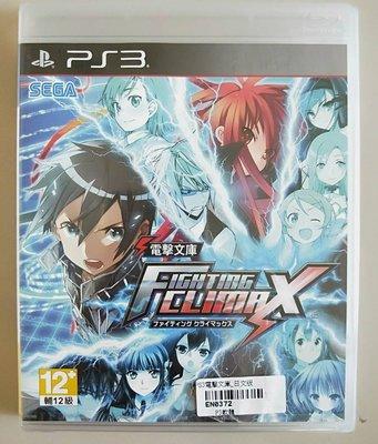 【全新未拆】 PS3 Sony 電擊文庫 fighting climax (日文版) $400
