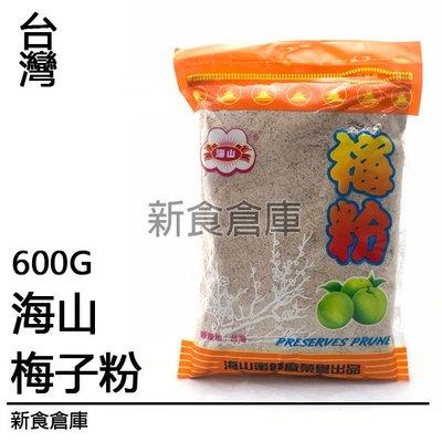 海山-梅子粉600G( Plum Powder / 梅粉 / 酸梅粉 / 現貨+預購)新食倉庫