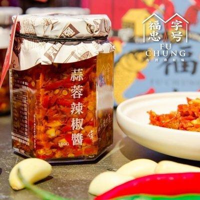 福忠字號 蒜蓉辣椒醬 180g/罐 (購潮8)