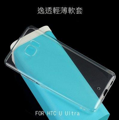 *PHONE寶*HTC U Ultra 逸透輕薄軟套 透明殼 保護套 保護殼 超薄套