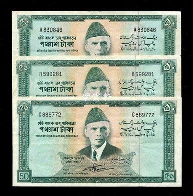 『紫雲軒』(各國紙幣)巴基斯坦 1972年50盧比 首發A-B-C 全套美品 Scg1991