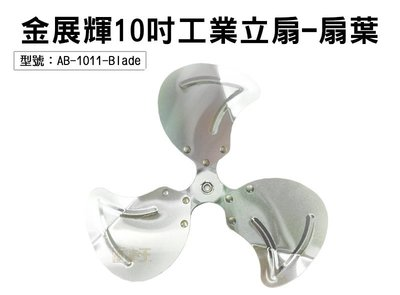 【面交王】金展輝10吋工業立扇-扇葉 電風扇葉 電扇配件 風力強 適用AB-1010 台灣製 AB-1011-Blade 台南市
