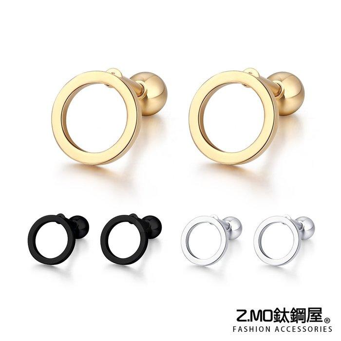 圓形設計耳環 簡約個性風格 圓形設計 單個價【ECS091】Z.MO鈦鋼屋