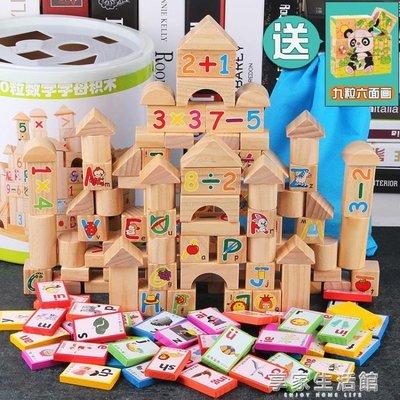 100粒大塊數字字母木制積木玩具1-2-3-6周歲兒童寶寶益智早教玩具-享家生活館
