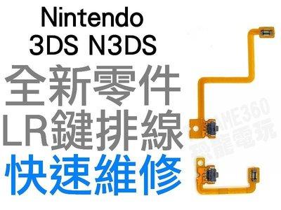 任天堂 Nintendo 3DS N3DS LR 鍵微動開關 微動按鍵 排線【台中恐龍電玩】