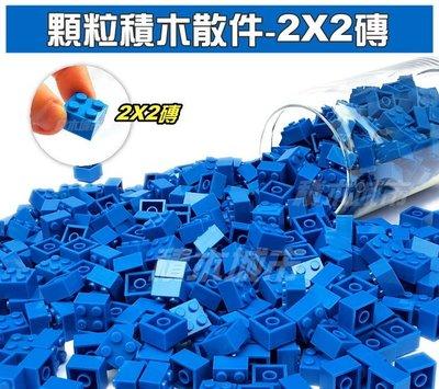 【積木城市】配件工具-顆粒積木 2X2磚  13色 100G 積木磚 顆粒 人像畫 積木零件 積木牆 積木創作 DIY