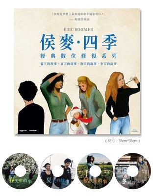 [影音雜貨店] 台聖出品 – 西洋熱門電影 – 侯麥.四季系列 經典數位修復 DVD – 全新正版
