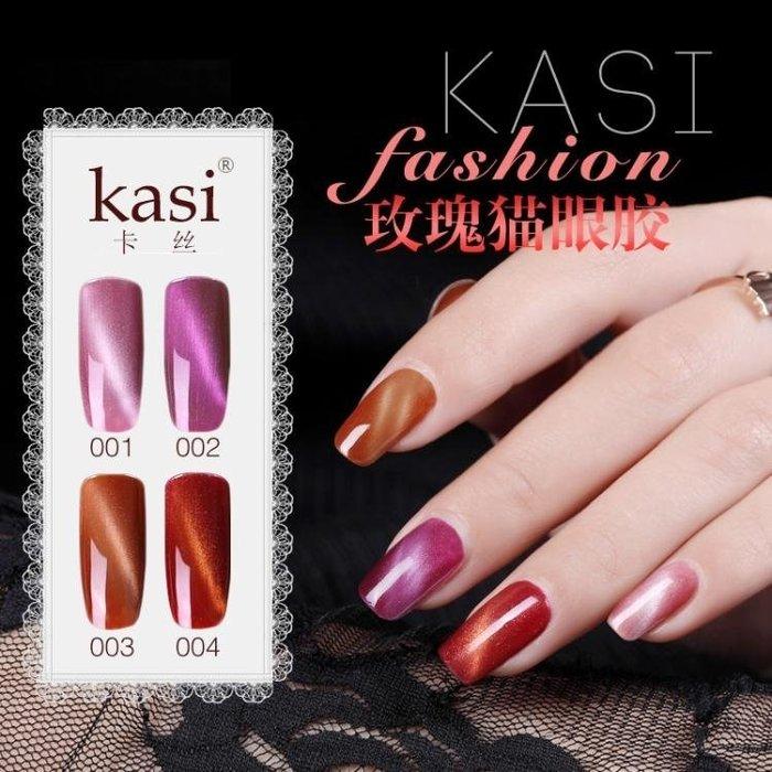KaSi光療貓眼甲油膠美甲漸變貓眼膠磁鐵芭比膠不可撕拉指甲油持久