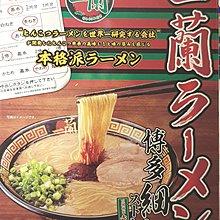 💖💖6/1剛帶回日本帶回一蘭拉麵(賞味期2020/3)