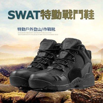SWAT特勤專業戰鬥鞋 戰術靴 特戰鞋 特戰靴 戰鬥靴 特勤鞋 工作鞋 軍靴 生存遊戲 登山鞋 多功能 軍警用品